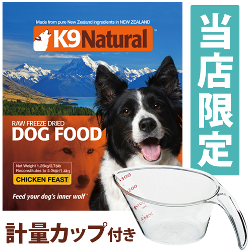 K9 Natural チキン・フィースト(鶏肉のご馳走)