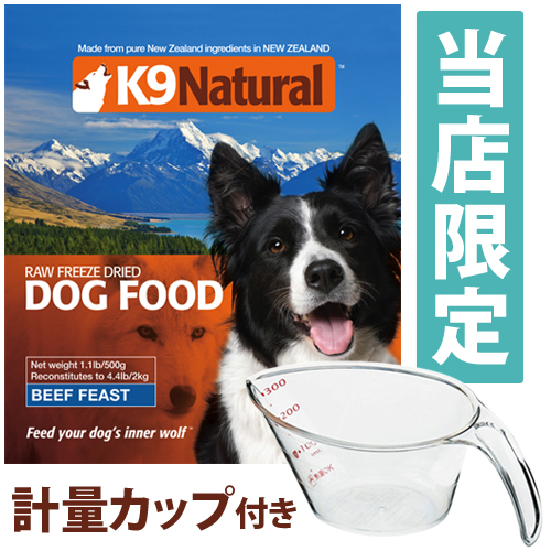 K9 Natural ビーフ・フィースト(牛肉のご馳走)